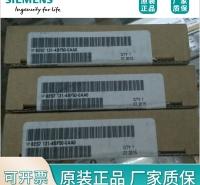 西门子I/O模块6ES7131-6BF00-0CA0代理商