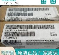 西门子I/O模块6ES7131-6BF00-0DA0代理商
