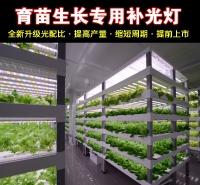 扬州植物生长灯厂家直销全光谱植物生长灯 温室植物生长灯 LED植物灯