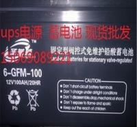 圣普威6-GFM-100ups储能 电池12V100AH20HR 质保期