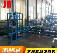 水泥发泡切割机 生产销售水泥发泡保温板设备 水泥发泡保温板设备建材加工