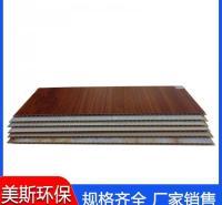竹木纤维板 简约现代室内全屋装修集成板 室内全屋装修集成板规格齐全