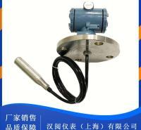 汉阅投入式液位变送器厂家批发 水位变送器生产