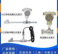 DN65液体涡轮流量计选型 涡轮流量传感器选型