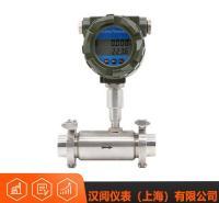 上海汉阅液体涡轮流量计质量保证 卡箍式涡轮流量计质量保证