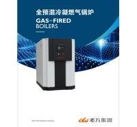 吕梁老万 全预混冷凝燃气锅炉700KW品牌锅炉 超低氮锅炉品牌厂家